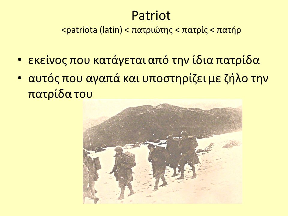 Patriot <patriōta (latin) < πατριώτης < πατρίς < πατήρ