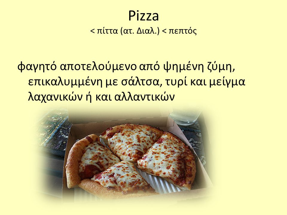 Pizza < πίττα (ατ. Διαλ.) < πεπτός