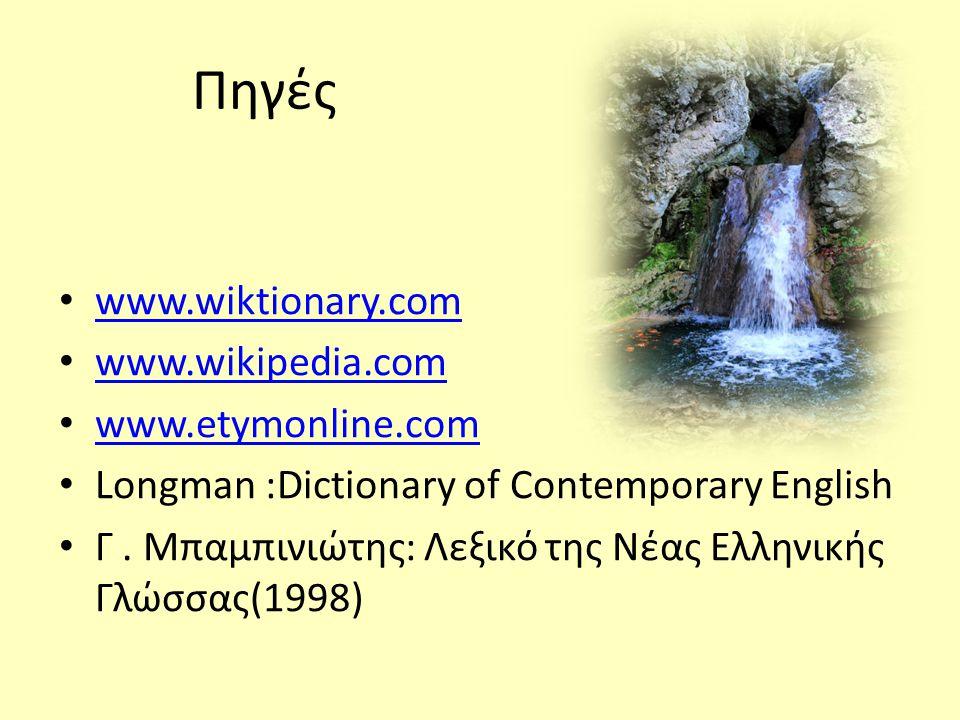 Πηγές www.wiktionary.com www.wikipedia.com www.etymonline.com