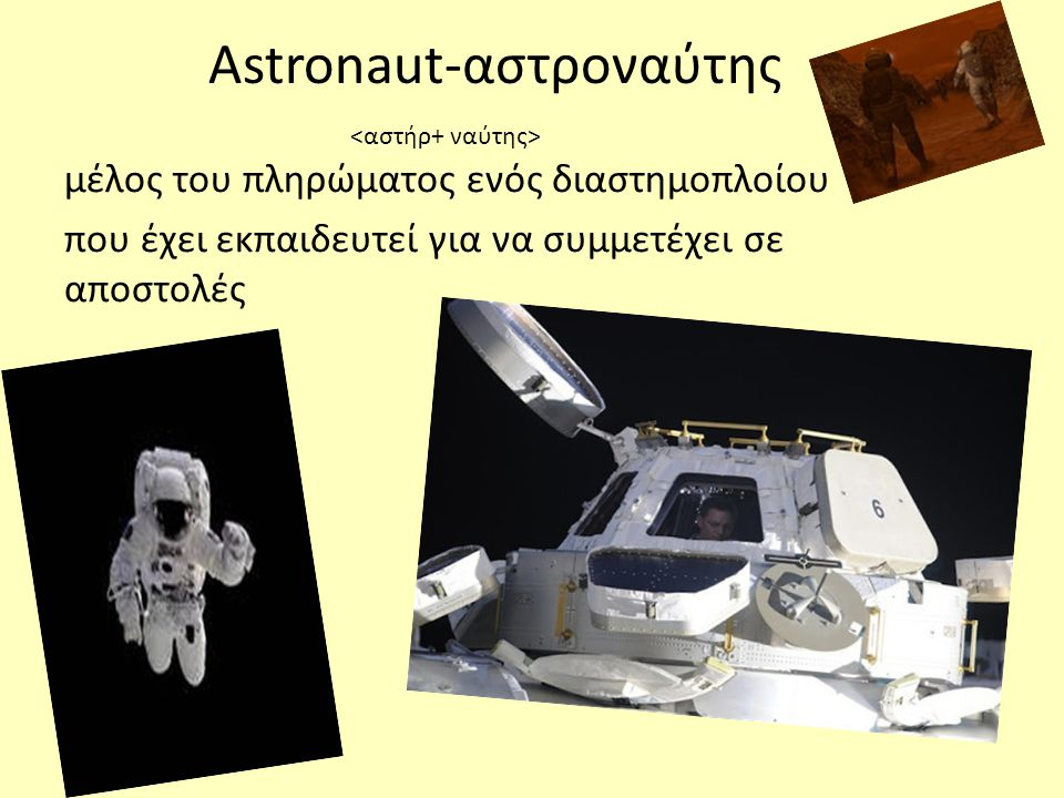 Astronaut-αστροναύτης
