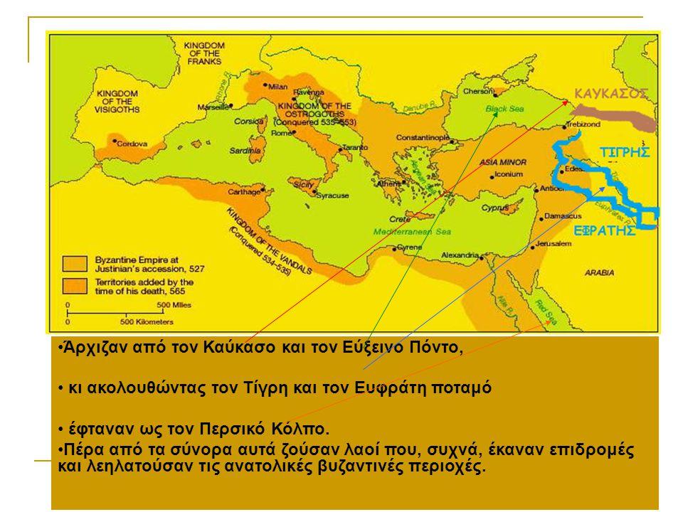 Άρχιζαν από τον Καύκασο και τον Εύξεινο Πόντο,