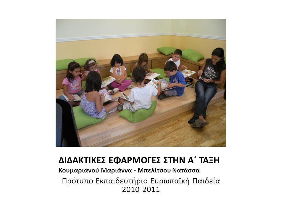 Πρότυπο Εκπαιδευτήριο Ευρωπαϊκή Παιδεία 2010-2011