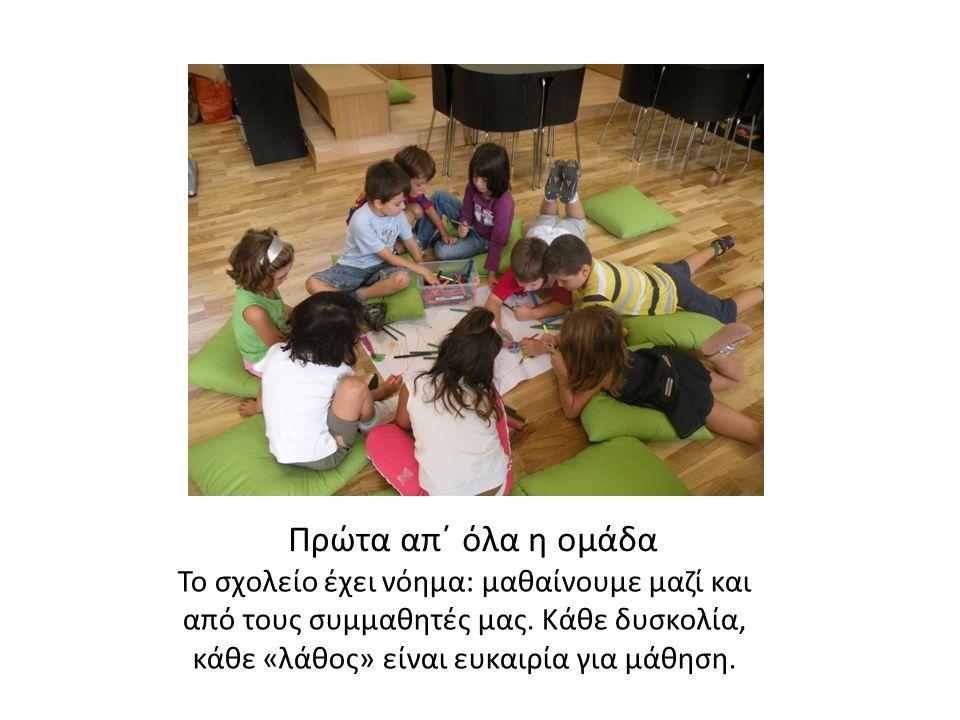 Πρώτα απ΄ όλα η ομάδα Το σχολείο έχει νόημα: μαθαίνουμε μαζί και από τους συμμαθητές μας.
