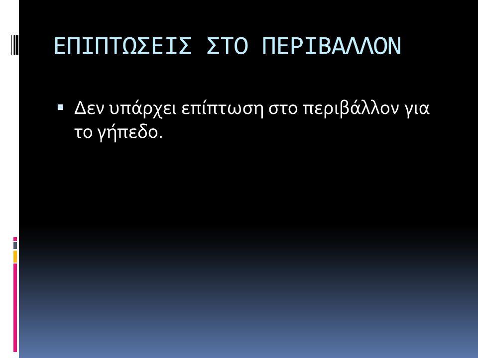 ΕΠΙΠΤΩΣΕΙΣ ΣΤΟ ΠΕΡΙΒΑΛΛΟΝ