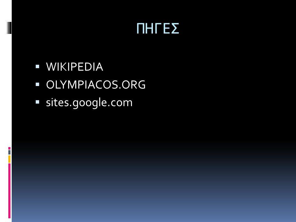 ΠΗΓΕΣ WIKIPEDIA OLYMPIACOS.ORG sites.google.com