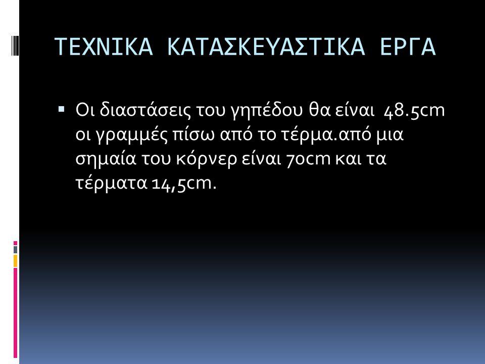 ΤΕΧΝΙΚΑ ΚΑΤΑΣΚΕΥΑΣΤΙΚΑ ΕΡΓΑ