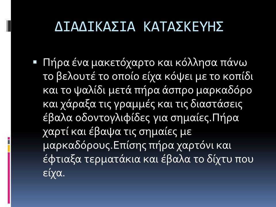 ΔΙΑΔΙΚΑΣΙΑ ΚΑΤΑΣΚΕΥΗΣ