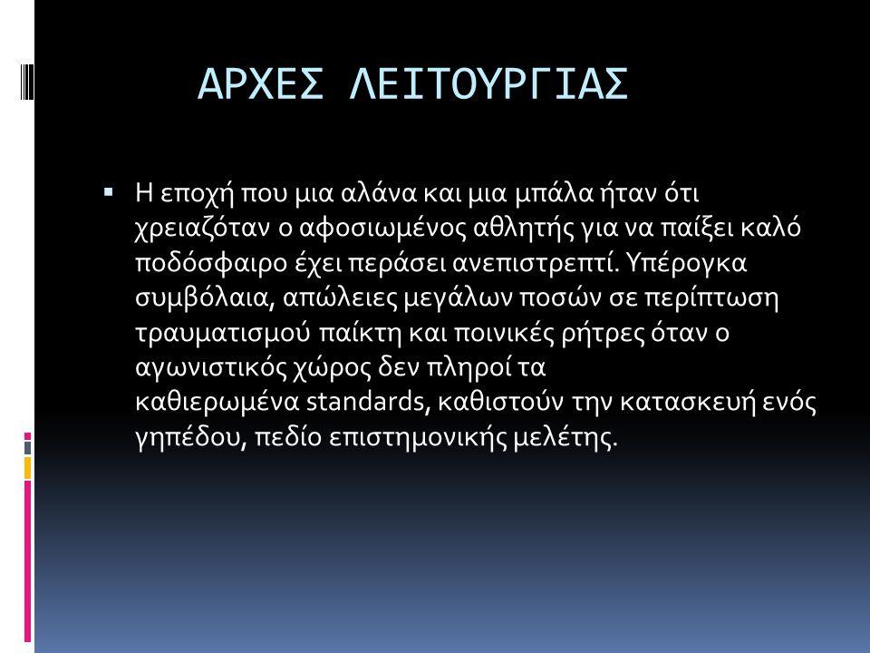 AΡΧΕΣ ΛΕΙΤΟΥΡΓΙΑΣ