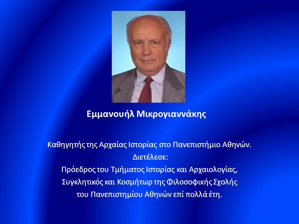 Εμμανουήλ Μικρογιαννάκης