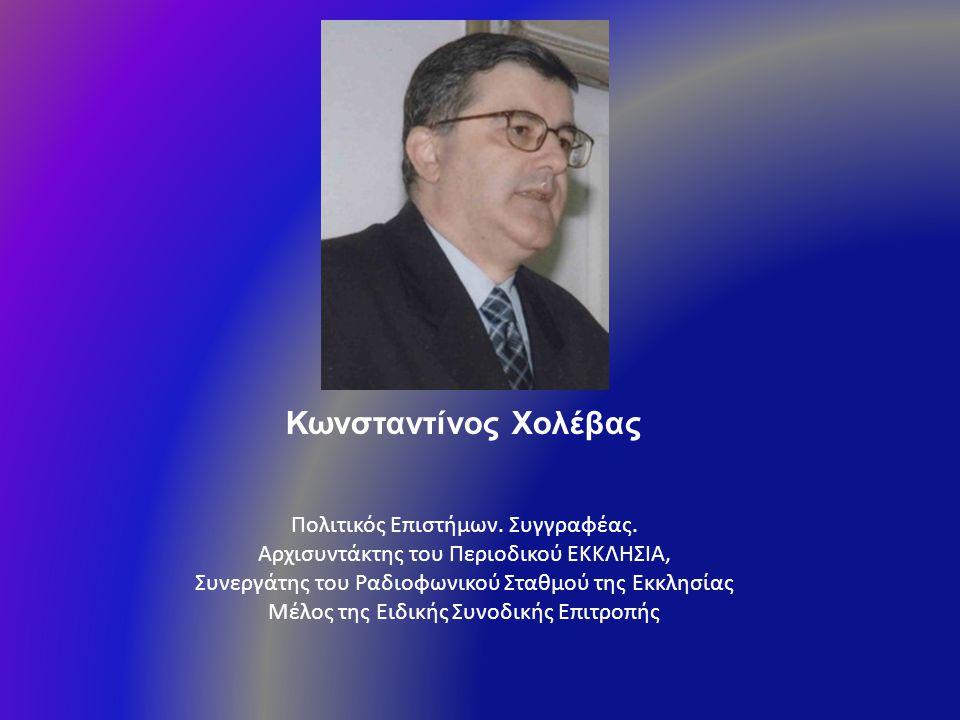 Κωνσταντίνος Χολέβας Πολιτικός Επιστήμων. Συγγραφέας.
