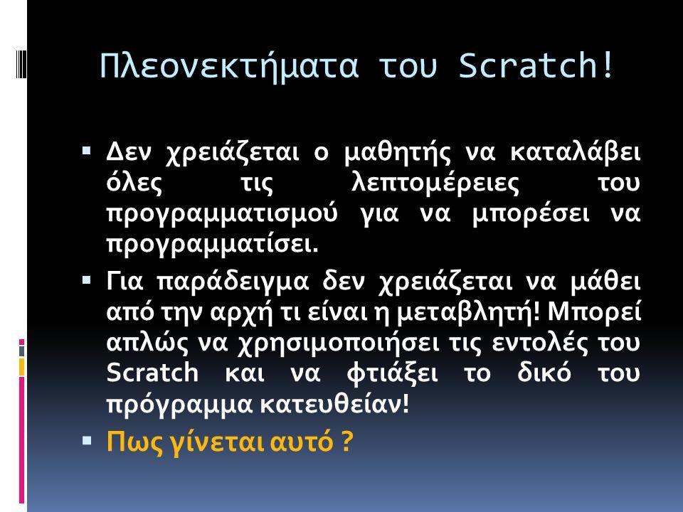 Πλεονεκτήματα του Scratch!