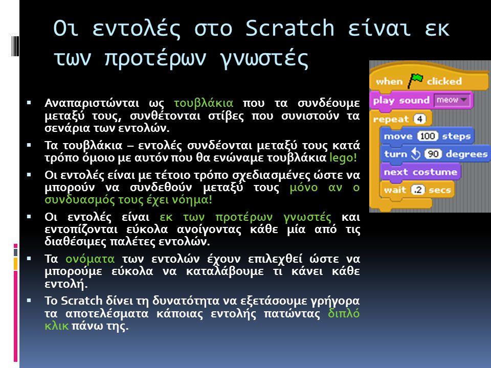 Οι εντολές στο Scratch είναι εκ των προτέρων γνωστές