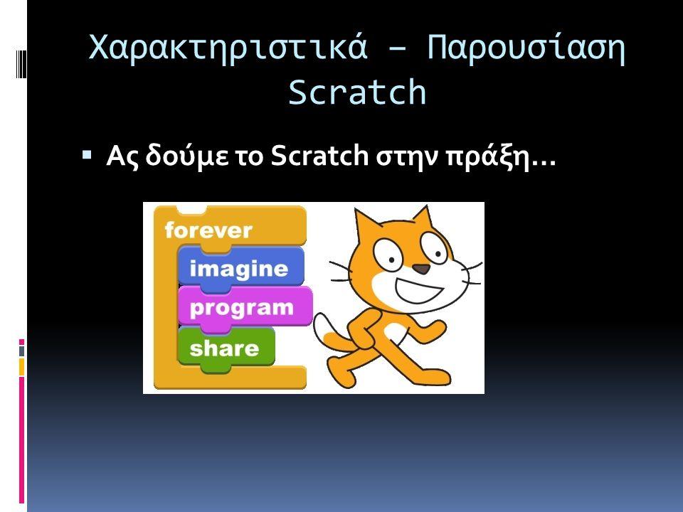 Χαρακτηριστικά – Παρουσίαση Scratch