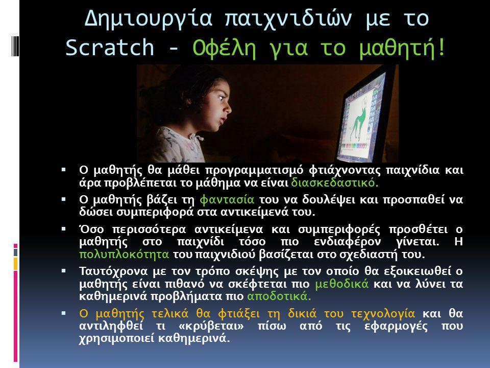 Δημιουργία παιχνιδιών με το Scratch - Οφέλη για το μαθητή!
