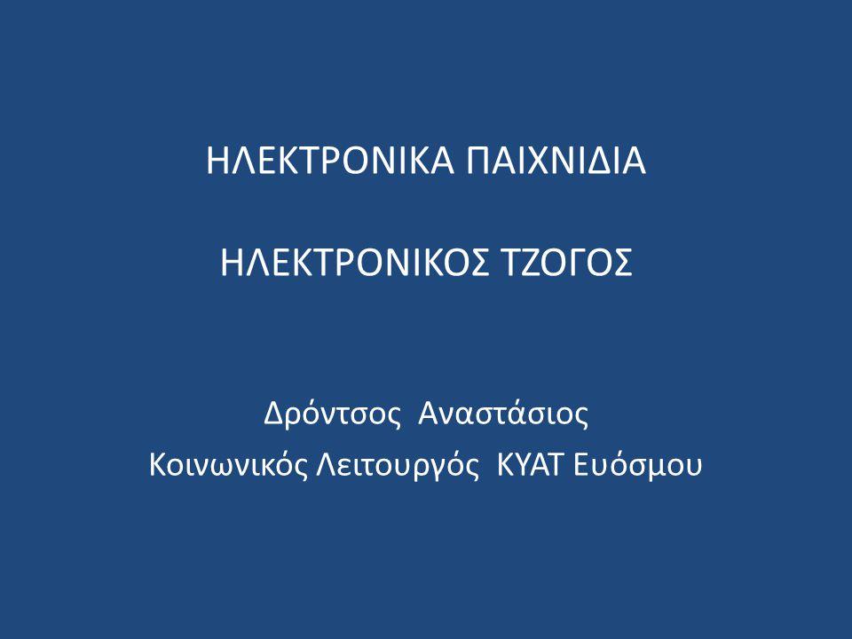 ΗΛΕΚΤΡΟΝΙΚΑ ΠΑΙΧΝΙΔΙΑ ΗΛΕΚΤΡΟΝΙΚΟΣ ΤΖΟΓΟΣ