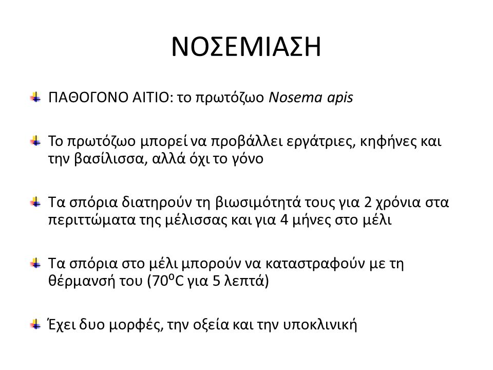 ΝΟΣΕΜΙΑΣΗ ΠΑΘΟΓΟΝΟ ΑΙΤΙΟ: το πρωτόζωο Nosema apis