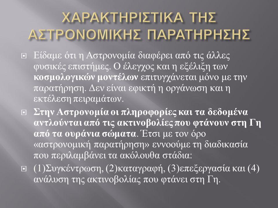 ΧΑΡΑΚΤΗΡΙΣΤΙΚΑ ΤΗΣ ΑΣΤΡΟΝΟΜΙΚΗΣ ΠΑΡΑΤΗΡΗΣΗΣ