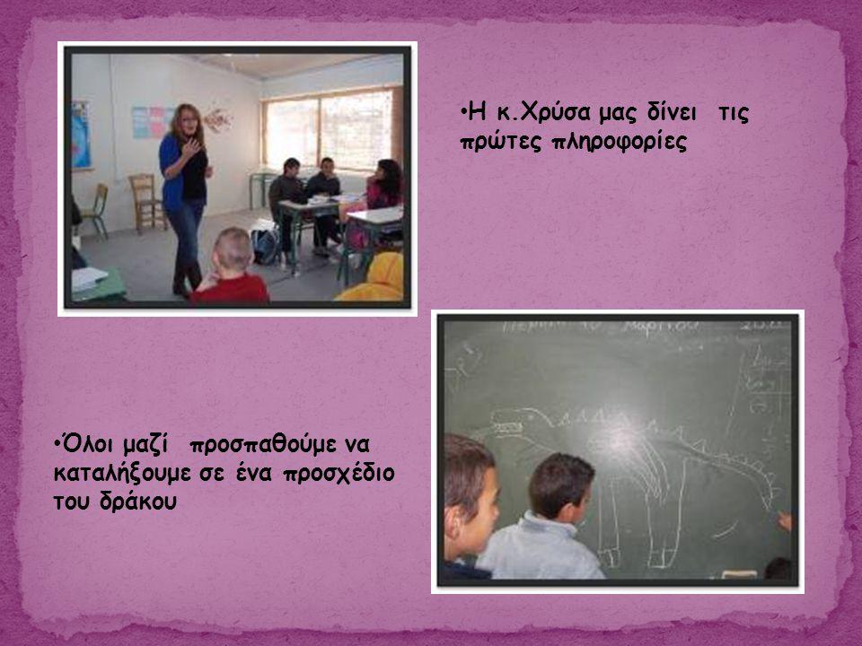 Η κ.Χρύσα μας δίνει τις πρώτες πληροφορίες