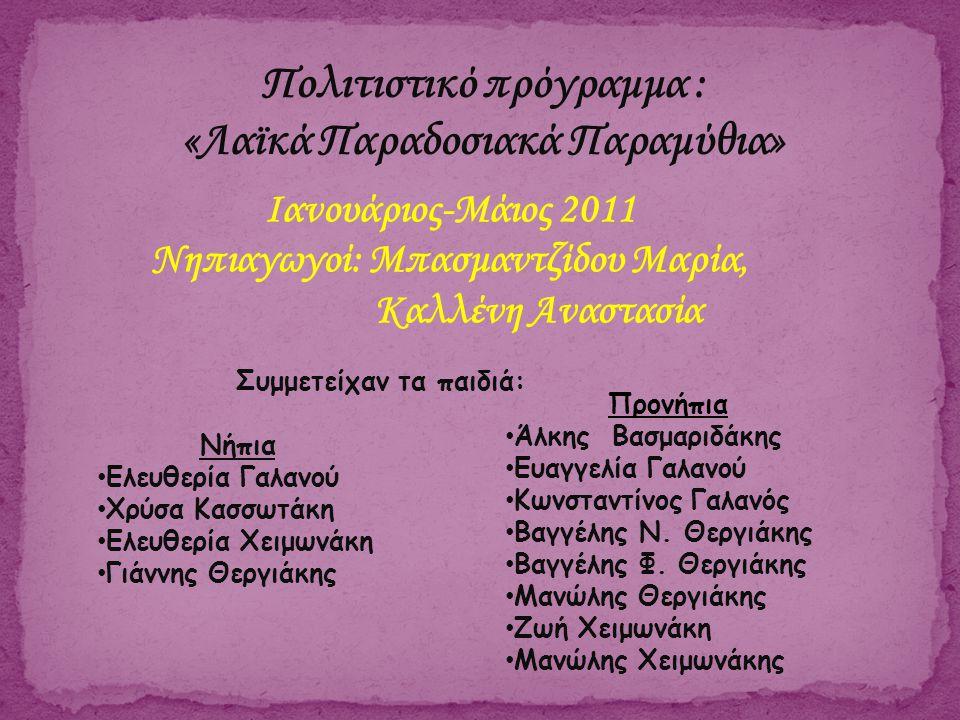 Πολιτιστικό πρόγραμμα : «Λαϊκά Παραδοσιακά Παραμύθια»