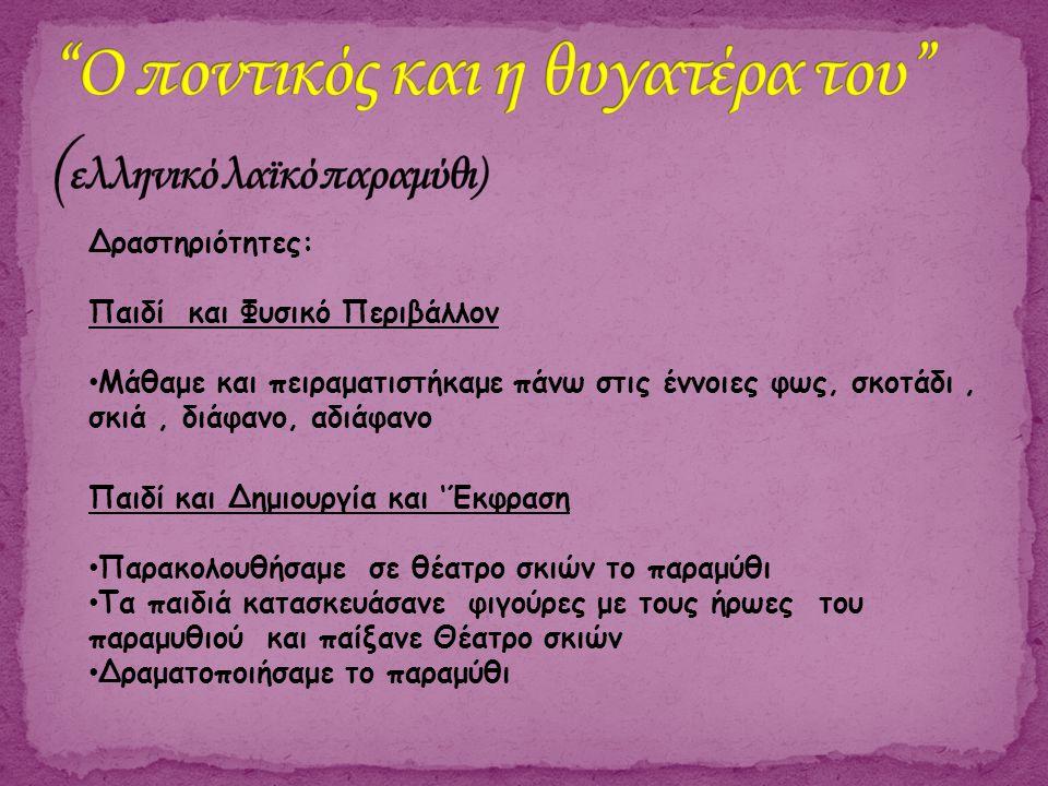 Ο ποντικός και η θυγατέρα του (ελληνικό λαϊκό παραμύθι)