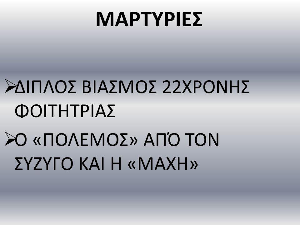 ΜΑΡΤΥΡΙΕΣ ΔΙΠΛΟΣ ΒΙΑΣΜΟΣ 22ΧΡΟΝΗΣ ΦΟΙΤΗΤΡΙΑΣ