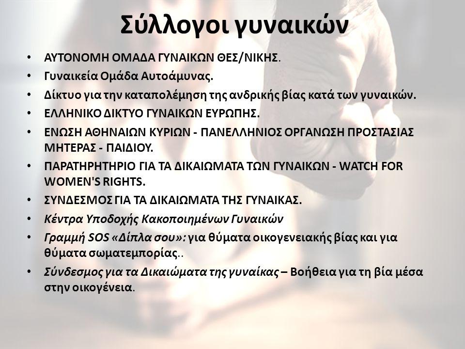 Σύλλογοι γυναικών ΑΥΤΟΝΟΜΗ ΟΜΑΔΑ ΓΥΝΑΙΚΩΝ ΘΕΣ/ΝΙΚΗΣ.