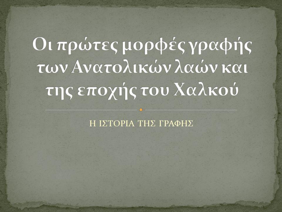 Οι πρώτες μορφές γραφής των Ανατολικών λαών και της εποχής του Χαλκού
