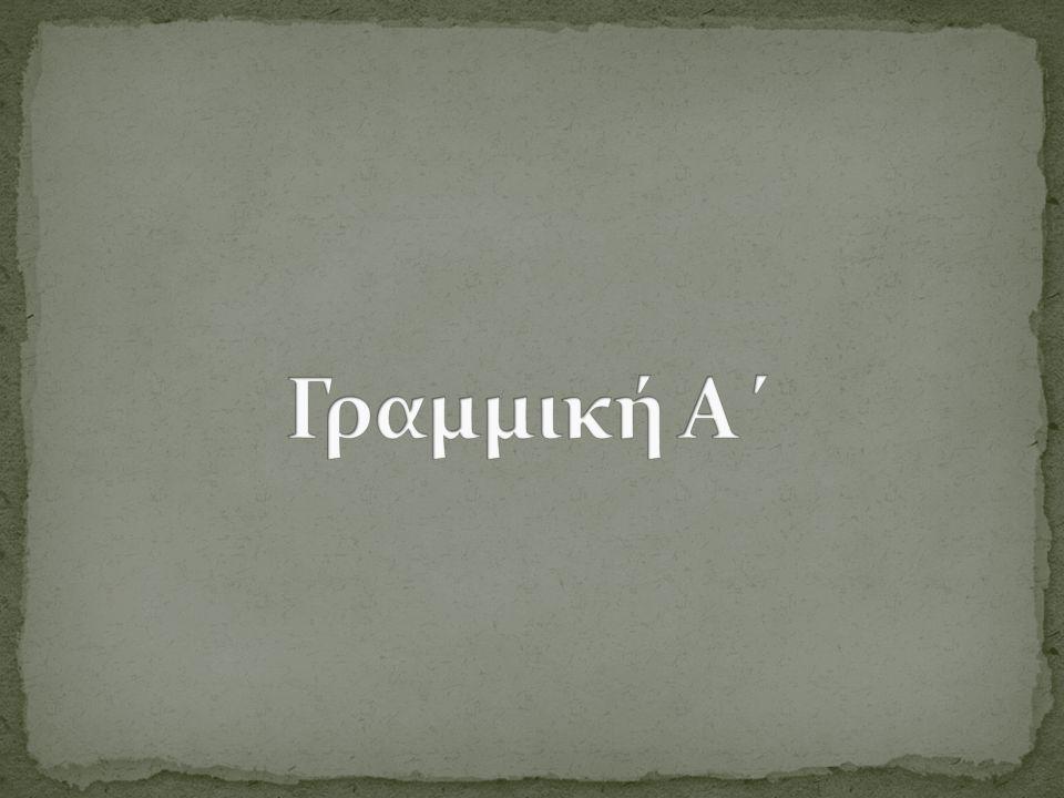 Γραμμική Α΄