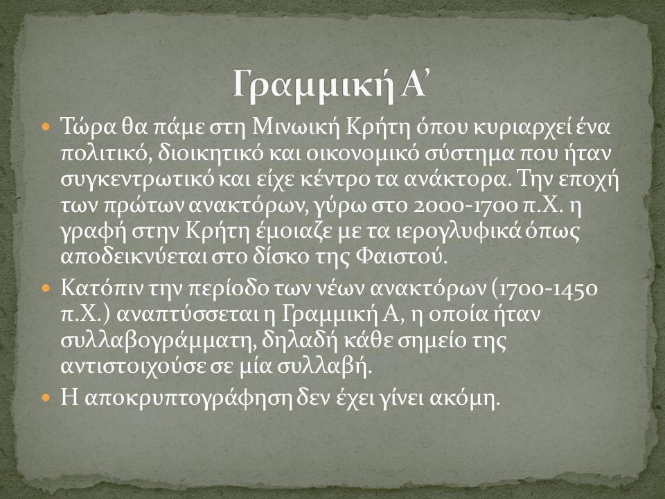 Γραμμική Α'