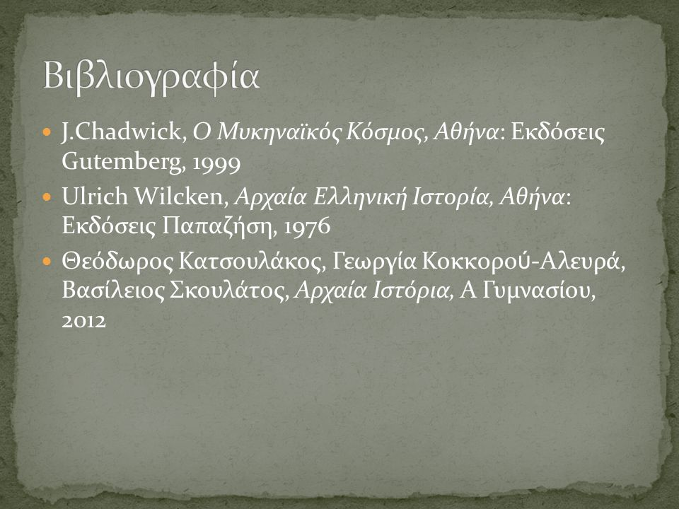 Βιβλιογραφία J.Chadwick, Ο Μυκηναϊκός Κόσμος, Αθήνα: Εκδόσεις Gutemberg, 1999.