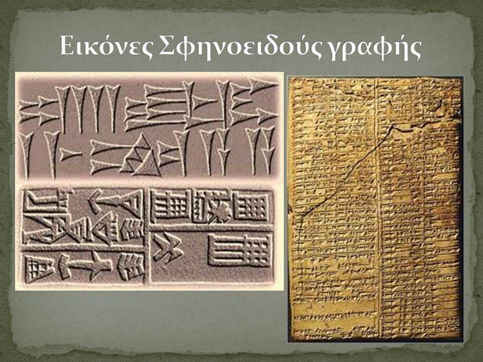 Εικόνες Σφηνοειδούς γραφής
