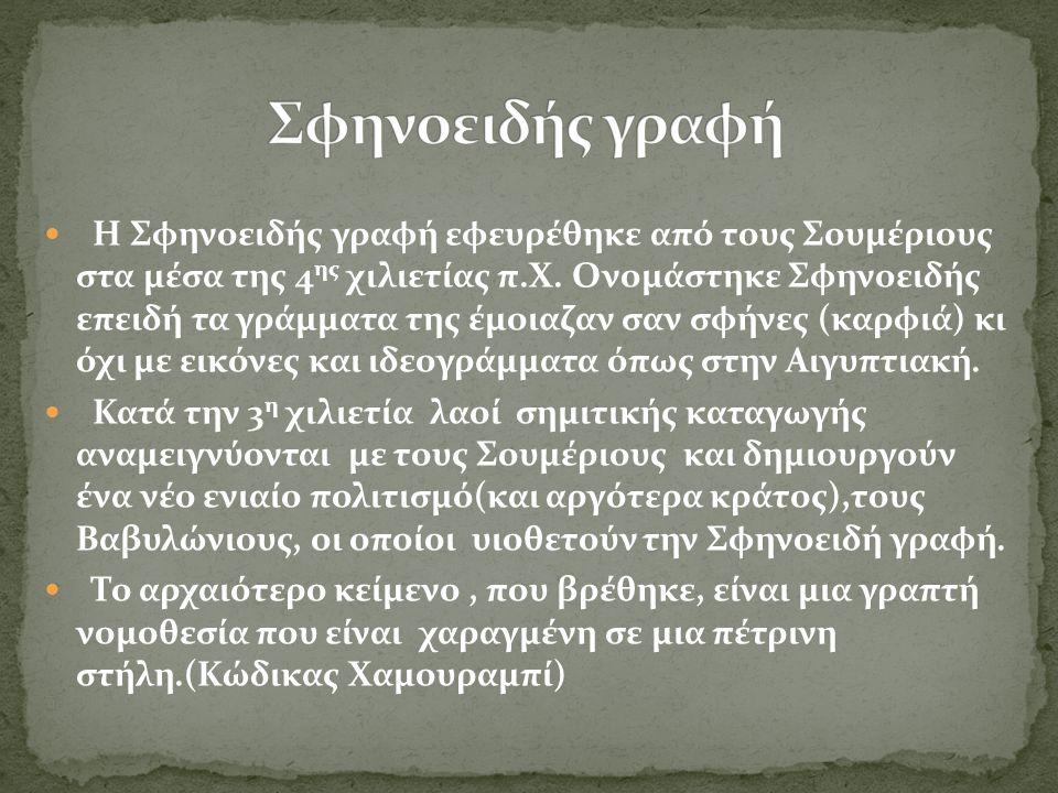 Σφηνοειδής γραφή