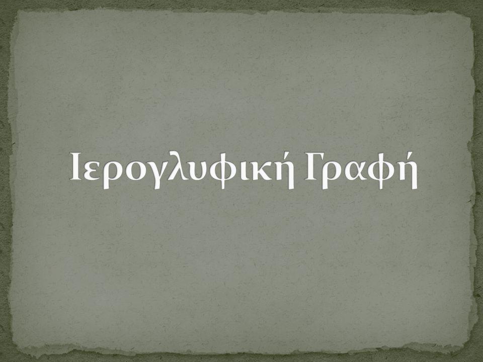Ιερογλυφική Γραφή