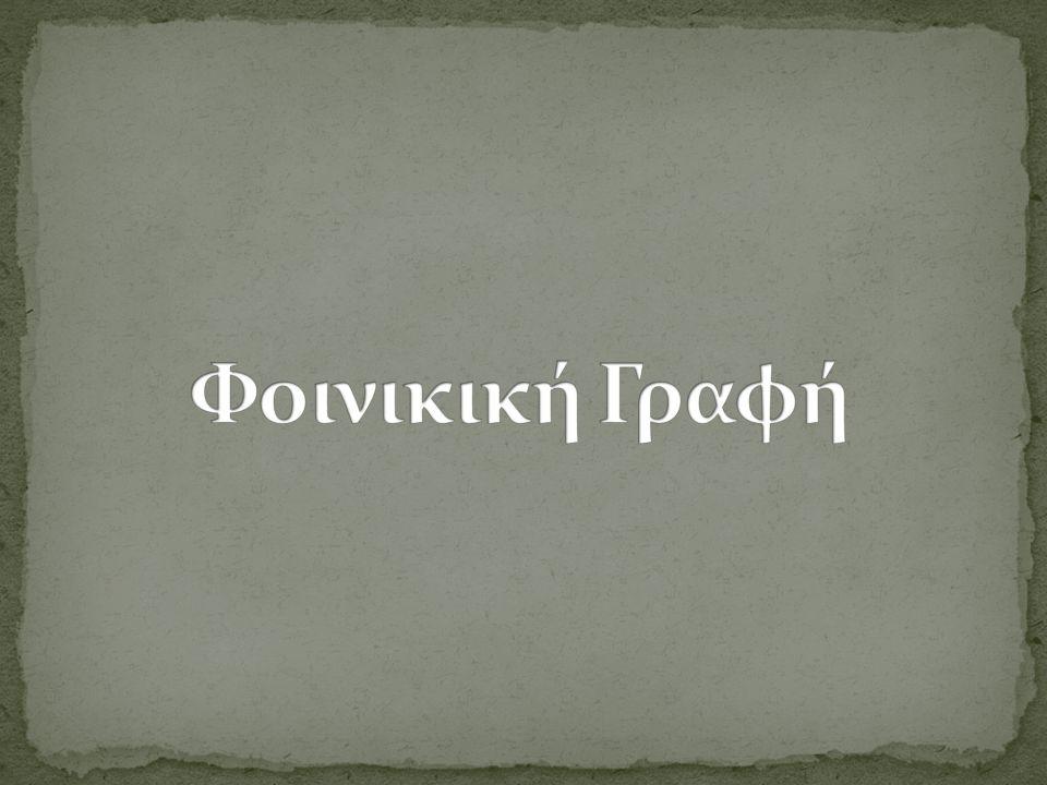 Φοινικική Γραφή