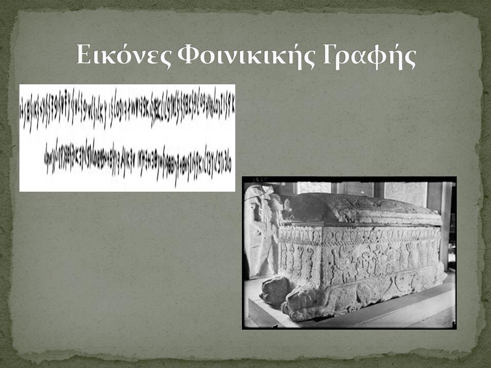 Εικόνες Φοινικικής Γραφής