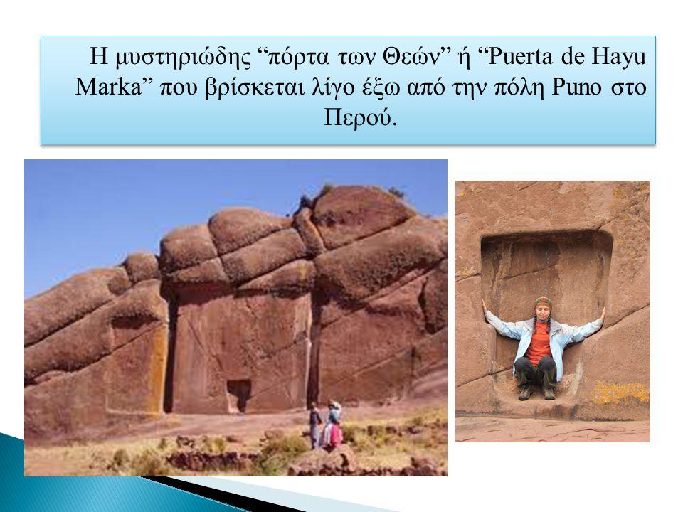 Η μυστηριώδης πόρτα των Θεών ή Puerta de Hayu Marka που βρίσκεται λίγο έξω από την πόλη Puno στο Περού.