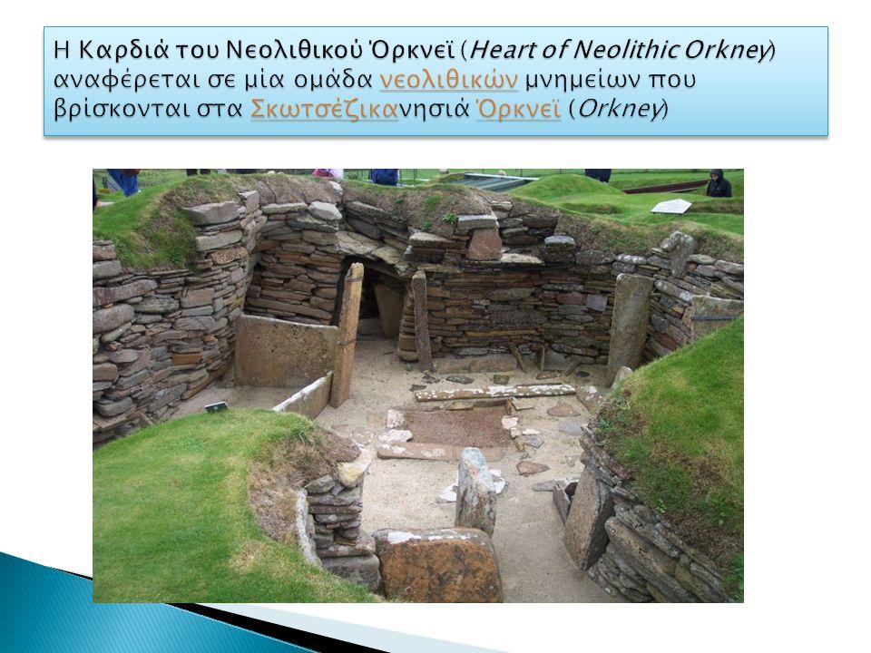 Η Καρδιά του Νεολιθικού Όρκνεϊ (Heart of Neolithic Orkney) αναφέρεται σε μία ομάδα νεολιθικών μνημείων που βρίσκονται στα Σκωτσέζικανησιά Όρκνεϊ (Orkney)