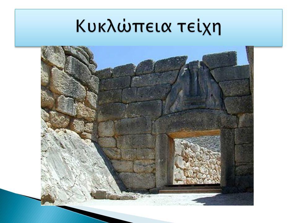 Κυκλώπεια τείχη