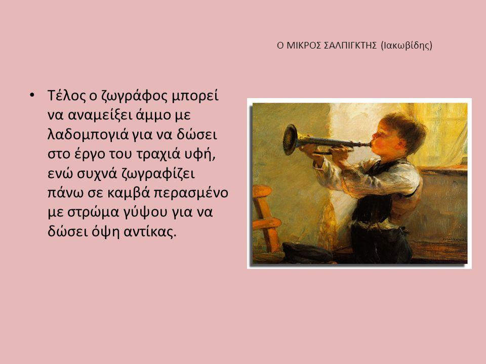 Ο ΜΙΚΡΟΣ ΣΑΛΠΙΓΚΤΗΣ (Ιακωβίδης)