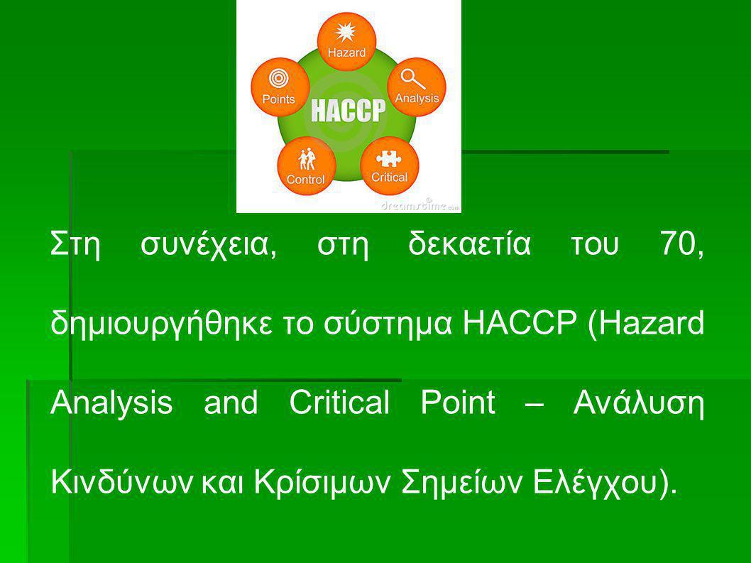 Στη συνέχεια, στη δεκαετία του 70, δημιουργήθηκε το σύστημα HACCP (Hazard Analysis and Critical Point – Ανάλυση Κινδύνων και Κρίσιμων Σημείων Ελέγχου).