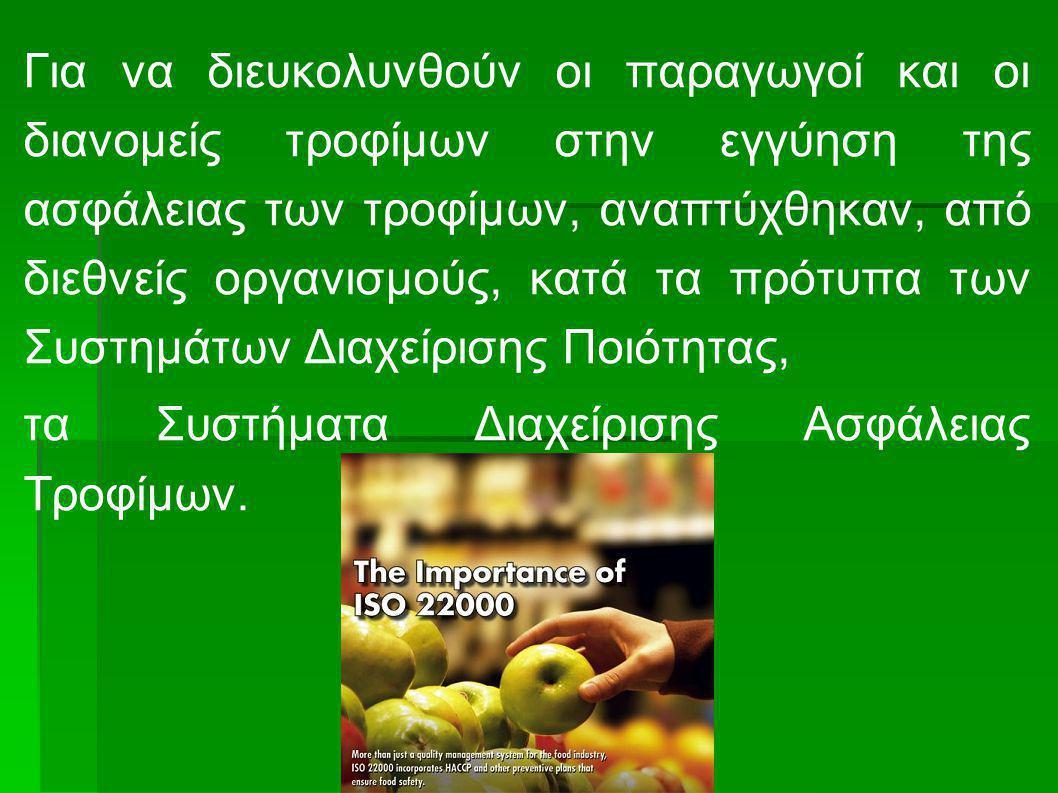Για να διευκολυνθούν οι παραγωγοί και οι διανομείς τροφίμων στην εγγύηση της ασφάλειας των τροφίμων, αναπτύχθηκαν, από διεθνείς οργανισμούς, κατά τα πρότυπα των Συστημάτων Διαχείρισης Ποιότητας,