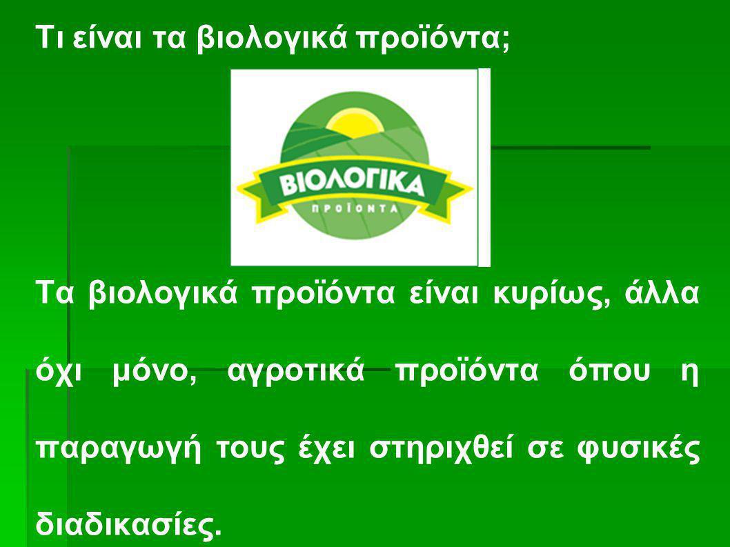 Τι είναι τα βιολογικά προϊόντα;