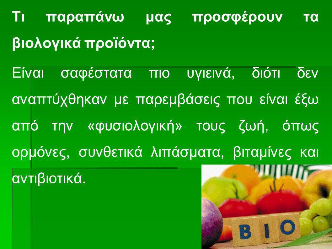 Τι παραπάνω μας προσφέρουν τα βιολογικά προϊόντα;