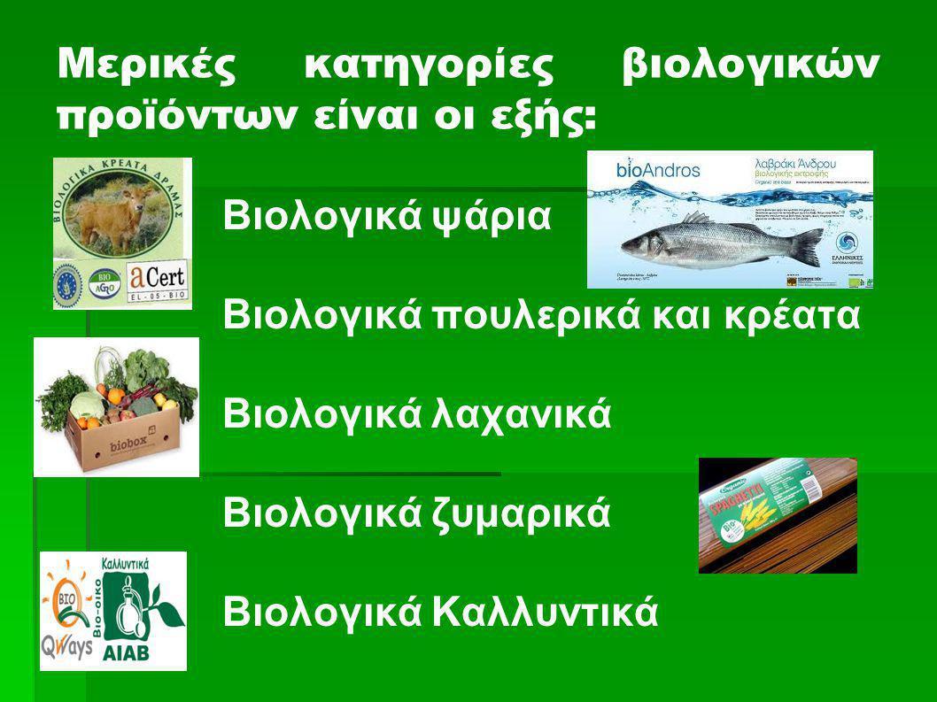 Μερικές κατηγορίες βιολογικών προϊόντων είναι οι εξής: