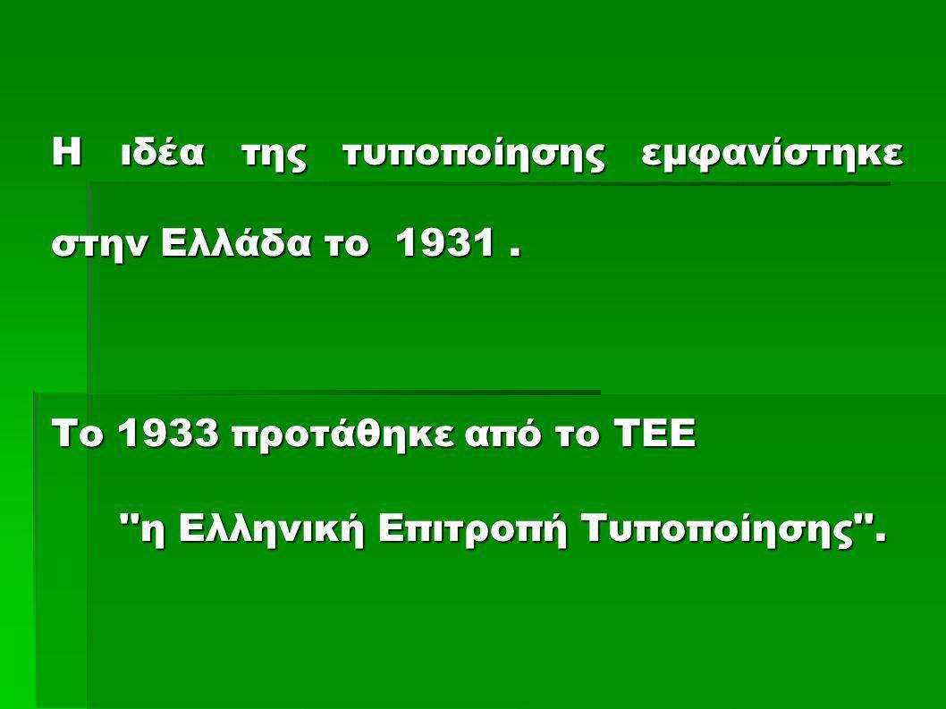 Η ιδέα της τυποποίησης εμφανίστηκε στην Ελλάδα το 1931 .