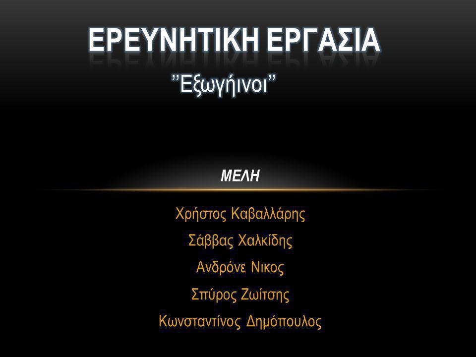 Κωνσταντίνος Δημόπουλος