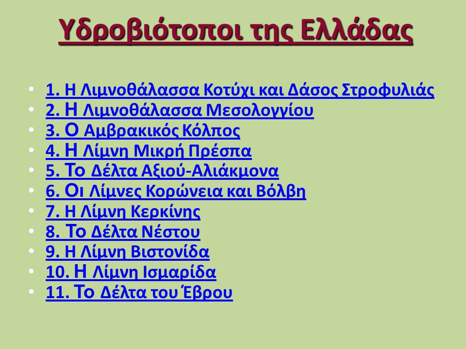 Υδροβιότοποι της Ελλάδας