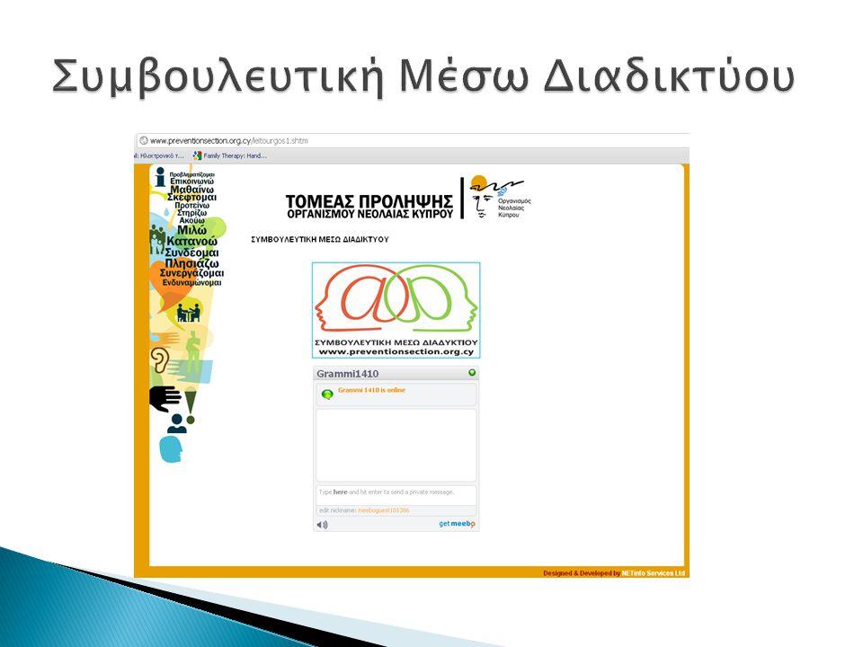 Συμβουλευτική Μέσω Διαδικτύου