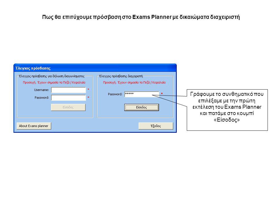 Πως θα επιτύχουμε πρόσβαση στο Exams Planner με δικαιώματα διαχειριστή