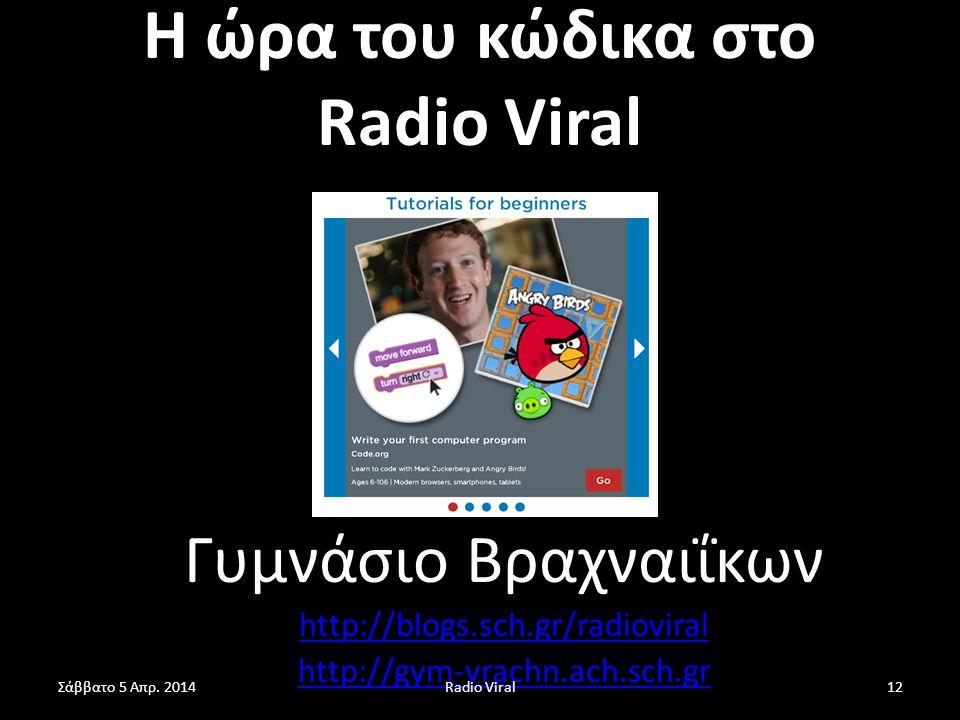 H ώρα του κώδικα στο Radio Viral